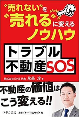 トラブル不動産SOS 「売れない」を「売れる」に変えるノウハウ