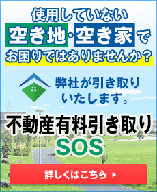 不動産有料引き取りSOS